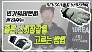 좋은스키장갑을 고르는 방법 (feat. 로이쉬장갑 언박…