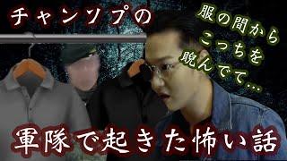 【日本語字幕】BTOBチャンソプの軍隊で実際にあった怖い話…