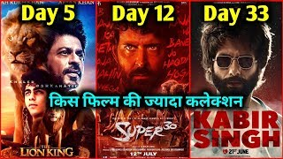 The Lion King 5th Day | Super 30 12th Day | Kabir Singh Day 33 Box Office Collection