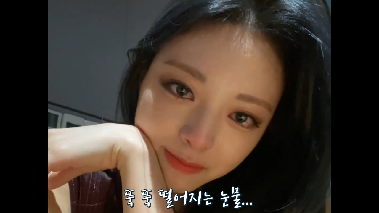 [ITZY]유나의 눈물