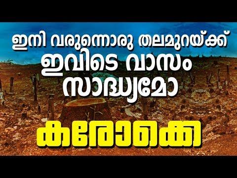 ഇനി വരുന്നൊരു തലമുറയ്ക്ക്... കരോക്കെ | Ini Varunnoru Thalamurakku Karaoke with Lyrics |