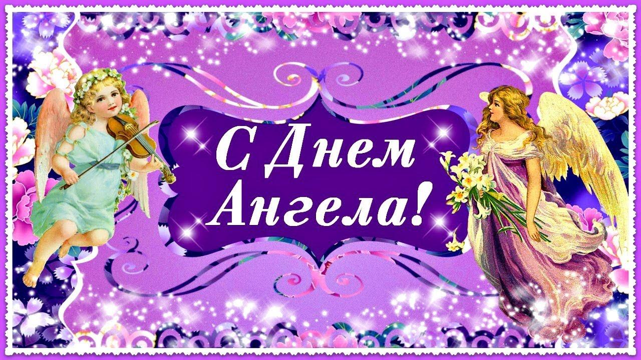 Поздравления с днем ангела девушку