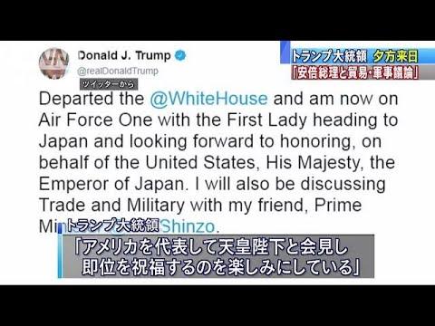 機上のトランプ氏ツイート「友人の安倍総理と議論」(19/05/25)