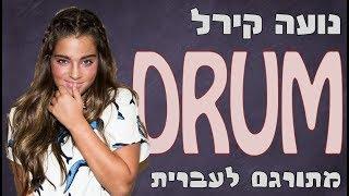 DRUM | Noa Kirel | נועה קירל 🎵 מתורגם לעברית