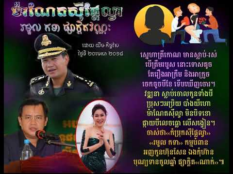 Cambodia hoit news toay,Khmer News Today,One World News