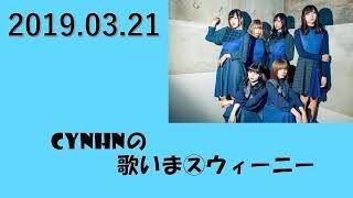 2019.03.21 CYNHNの歌いまスウィーニー