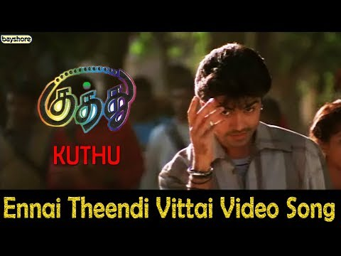 Kuthu - Ennai Theendi Vittai Video Song | STR | Divya Spandana | Karunas