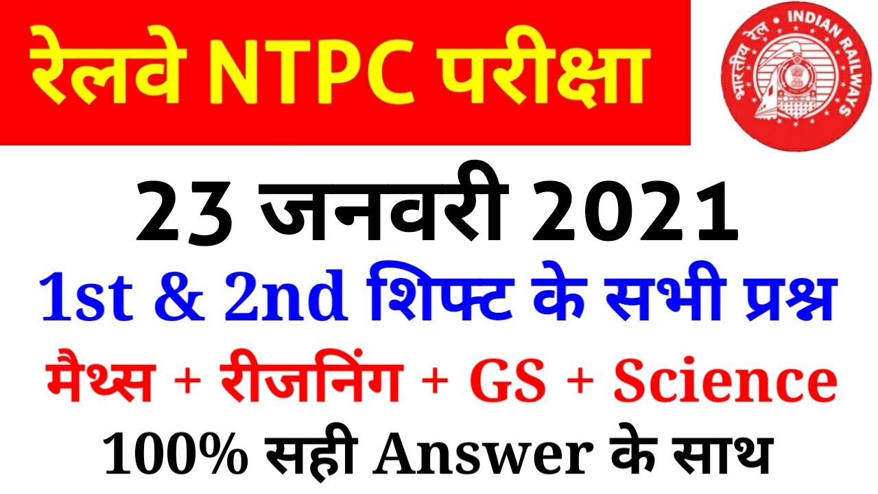 Railway Ntpc 23 January1st & 2nd Shift PaperAnalysis in hindi//Rrb Ntpc Ask Questions inhindi