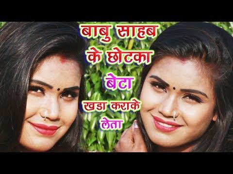 बाबू साहेब का बेटा खड़ा करके लेता है - Latest Bhojpuri Song 2019 - Kanhaiya Singh