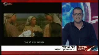 רפי שרגאי - במאי ומרצה לקולנוע - מעמד האשה בקולנוע - ערוץ 1