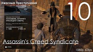Скачать Assassin S Creed Синдикат Прохождение на русском Часть 10 Ужасные Преступления 1080p 60fps