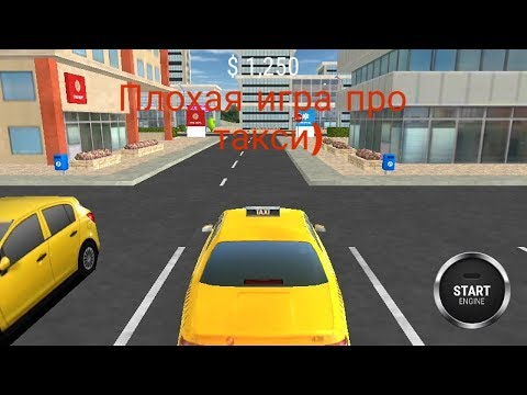 #1 Плохие игры| Taxi 2