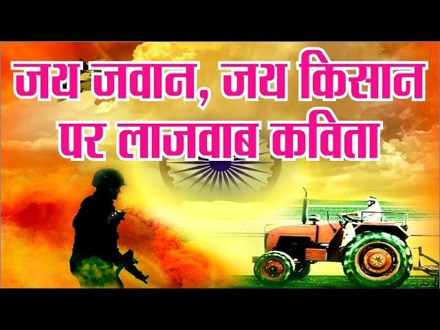 #kavi #hasya #gazal जय जवान जय किसान पर लाजवाब कविता - कवि नेमी चन्द शांडिल्य