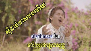 ស៊ីដាច់មាសបងហើយ ខារ៉ាអូខេ ភ្លេងសុទ្ធ, Sidach Meas Bong Hz, Jerm New MV