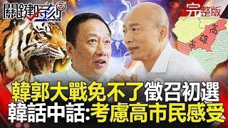 關鍵時刻 20190419節目播出版(有字幕)