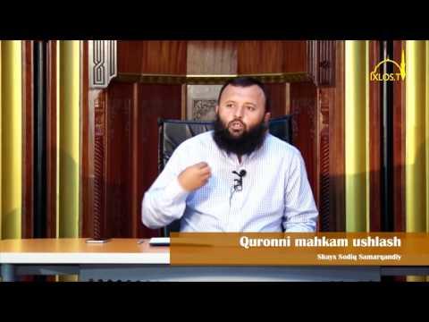 Quronni mahkam ushlash (Shayx Sodiq Samarqandiy)