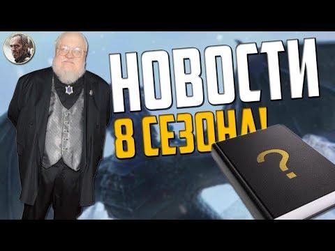 Новая книга Мартина и новости 8ого сезона Игры Престолов!