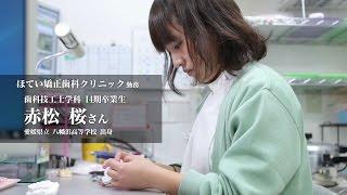 卒業生ムービー【歯科技工士】