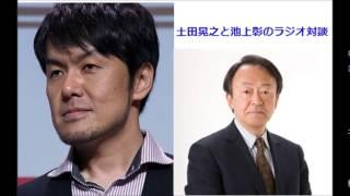 土田晃之×池上彰対談で語られたアベノミクスと今後の日本経済の見通しが...