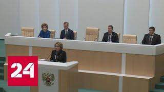 Матвиенко: конкретные задачи определены поручениями президента - Россия 24 