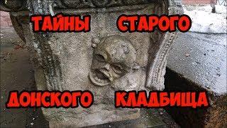 Тайны старого Донского кладбища.