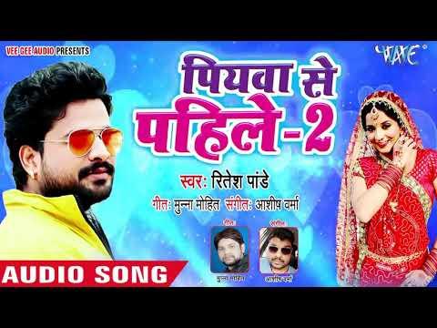 Ritesh Pandey New Bhojpuri Song 2018 के फोन करता मोरा भतार प Piyaba Se Pahle 2