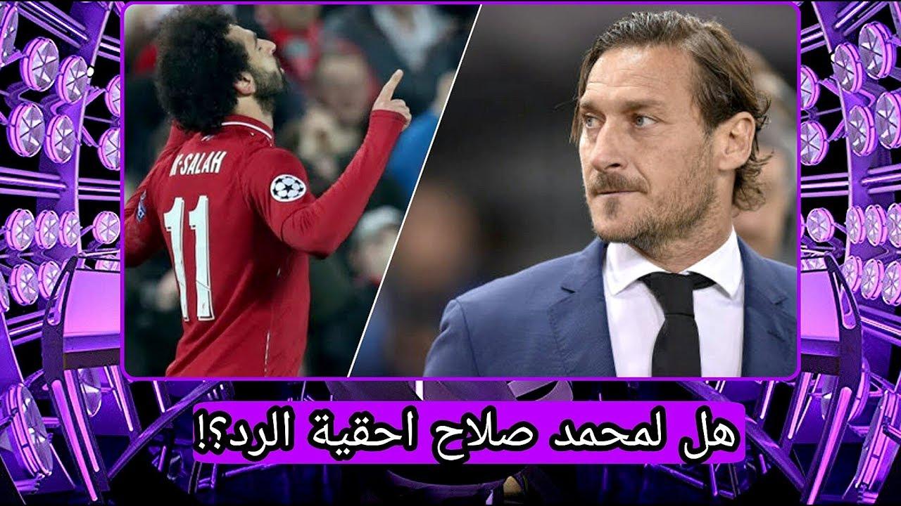 توتي يدافع عن محمد صلاح بعد اسائة كارلو أنشيلوتي الي صلاح بعد مباراة ليفربول ونابولي