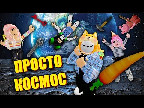 КОСМИЧЕСКИЕ КАРТЫ ПОДПИСЧИКОВ Roblox Piggy