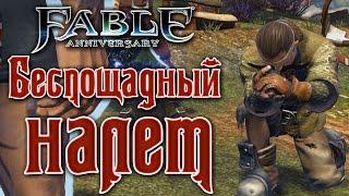 Fable: Anniversary - Прохождение игры #16   Беспощадный налет