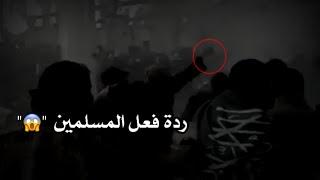 """هجوم قوات الصهاينة على المسجد الأقصى """"شوف ردة فعل المسلمين 😱❤️"""""""