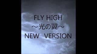 FLY HIGH~光の翼~NEW VERSION 作詞作曲:小嶋宏文 編曲:ギターを弾い...