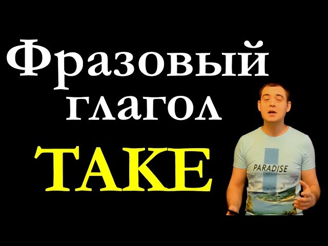 Фразовые глаголы (Take) / Phrasal Verbs (Take) (Max Heart)