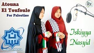 Atouna El-Toufoule (اعطونا الطفولة) 😢 😭 - Iskiyya Nasyid ( dari Siswa Madrasah untuk Palestina )