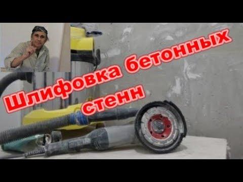 УШМ Интерскол с пылеудалением  Шлифовка бетонных стен