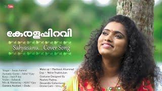 Kerala Piravi | കേരള പിറവി | Sahyasanu sruthi | Cover Song | Ft.Sonia Aamod | Versatile singer