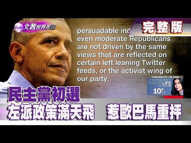 【完整版】2019.11.23《文茜世界周報》民主黨初選 左派政策滿天飛 惹歐巴馬重抨