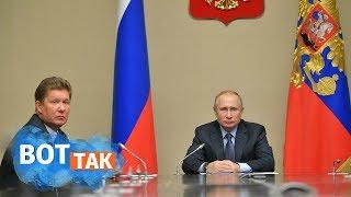 """Газпром: """"я передумала"""". Все контракты с Украиной – рассторгнуть"""