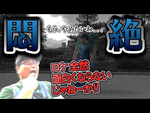 【7】芸人竹山のロケが全く面白くならない!2ndシーズンは最低!?