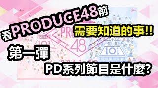  看Produce 48前需要知道的事! 第一彈 PD系列節目是什麼?