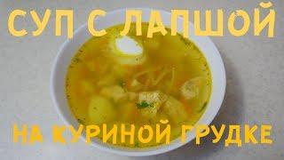 СУП С ЛАПШОЙ И КУРИНОЙ ГРУДКОЙ - простой рецепт за 3 минуты