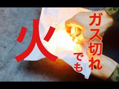 ガス切れライターで火を付けるサバイバル術