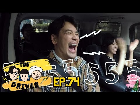 The Driver EP.74 - อ๊อฟ ปองศักดิ์