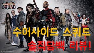수어사이드 스쿼드 후기 - 알고보니 새드무비? by 영…