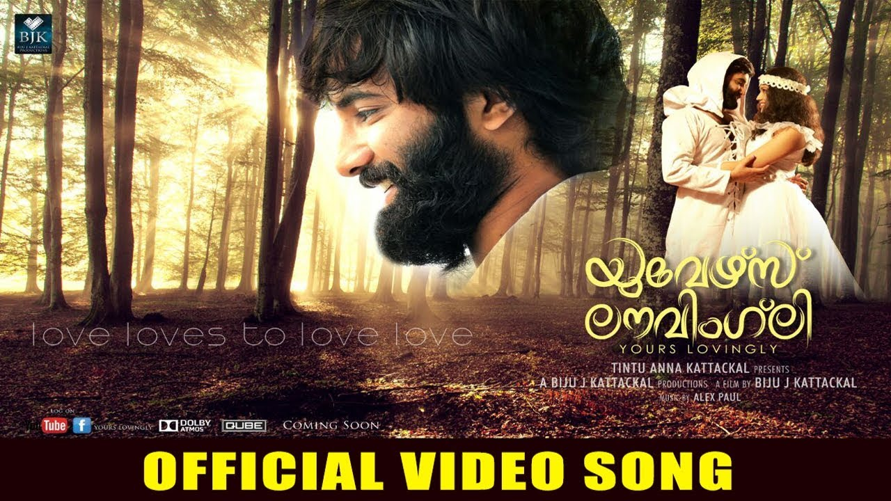 Kathuvechu Kathuvechu   Yours Lovingly Official Video Song   Alby & Amy   Biju J Kattackal