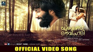 Kathuvechu Kathuvechu | Yours Lovingly Official Song | Alby & Amy | Biju J Kattackal