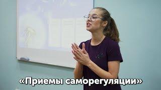 мастер-класс «Приемы саморегуляции». Бочаркина Мария Алексеевна