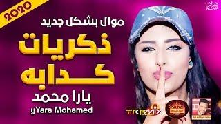 موال الملكه يارا محمد | ذكريات كدابه 2020 | حزين موت | موال النجوم 2020