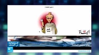 صحيفة الحياة: بوتين وجنون العظمة!