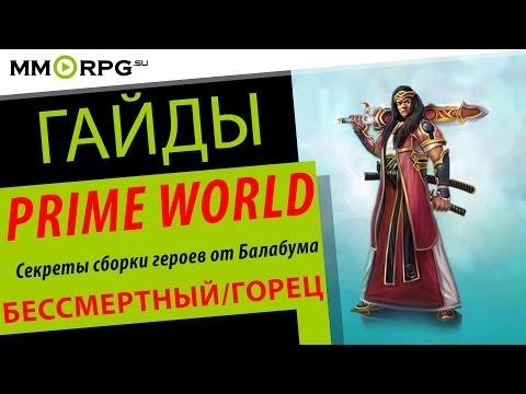видео: prime world: Билд Бессмертного/Горца от Балабума. via mmorpg.su