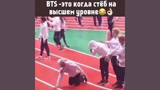 Смешные и милые моменты с BTS